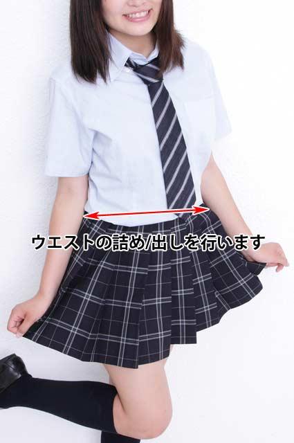 女子学生服プリーツスカートウエスト詰め/出し