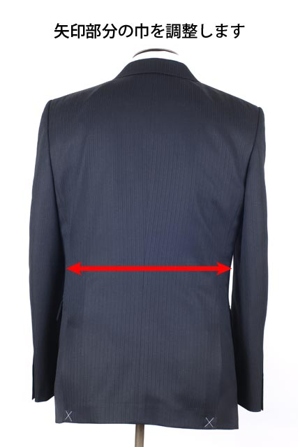 紳士 ジャケット身巾詰め(3cm未満)《往復送料無料♪》