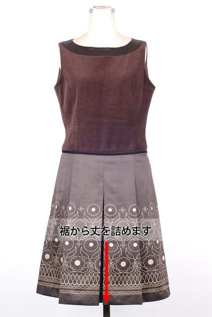 婦人ワンピース裾丈詰め(スリット無し)