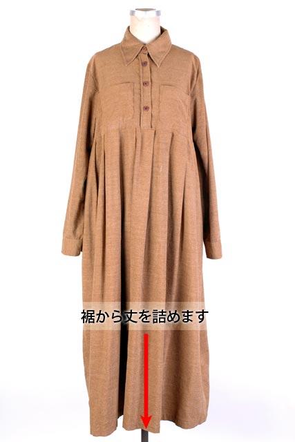 【全品20%OFFセール】婦人ワンピース裾丈詰め(スリット無し)(ステッチ)