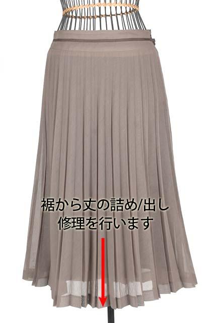 婦人プリーツスカート裾丈詰め/出し