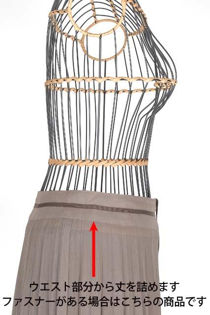 婦人スカート全般ウエストで丈詰め(ファスナーあり)《往復送料無料♪》
