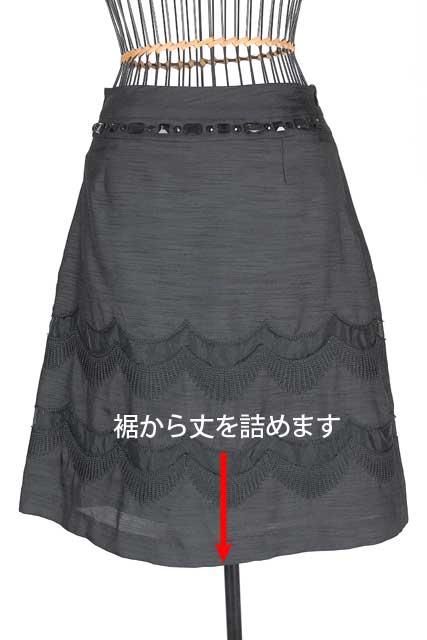 婦人タイトスカート裾丈詰め/出し(スリットあり)