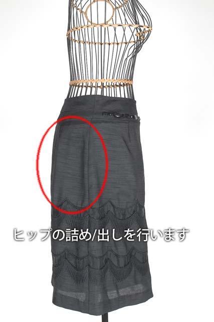 婦人スカート全般ヒップ詰め出し(ファスナーあり)(ポケットあり)《往復送料無料♪》