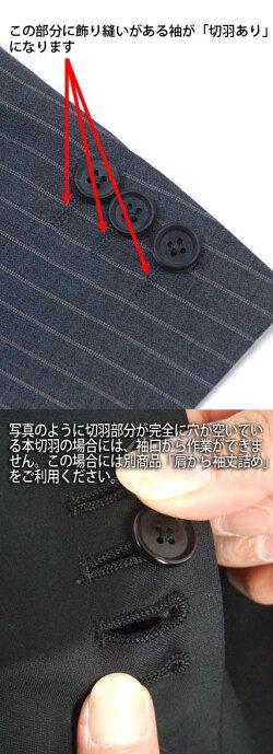 紳士ジャケット袖丈詰め/出し(切羽あり)(開き見せ作り直し)