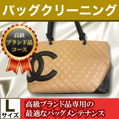 ブランドバッグCHANEL(シャネル)クリーニング 【高級ブランド品コース】 Lサイズ(〜50cm)