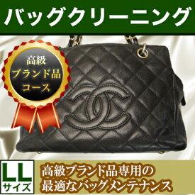 ブランドバッグCHANEL(シャネル)【高級ブランド品コース】 LLサイズ(〜70cm)