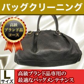 ブランドバッグGUCCI(グッチ)クリーニング 【高級ブランド品コース】 Lサイズ(〜50cm)