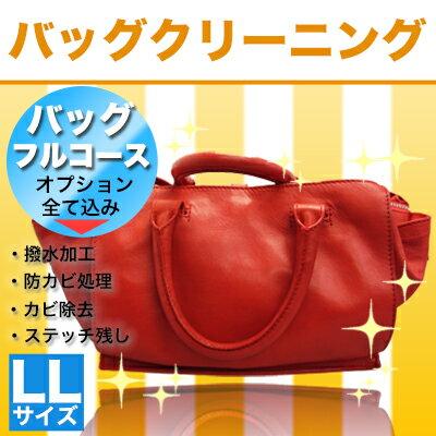 バッグ クリーニング 【フルコース】LLサイズ(〜70cm)
