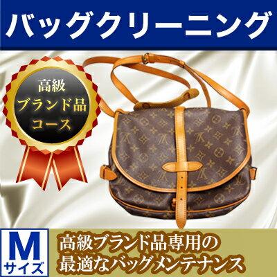 バッグ クリーニング【高級ブランド品コース】 Mサイズ(〜40cm)