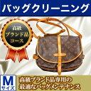 【復路送料無料】バッグ クリーニング【高級ブランド品コース】 Mサイズ(〜40cm)