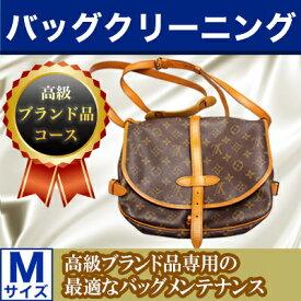 3885925483fc バッグ クリーニング【高級ブランド品コース】 Mサイズ(〜40cm)