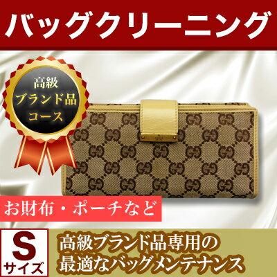 ブランドバッグGUCCI(グッチ)【高級ブランド品コース】Sサイズ(〜15cm)