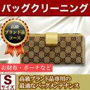 【復路送料無料】ブランドバッグGUCCI(グッチ)【高級ブランド品コース】Sサイズ(〜15cm)