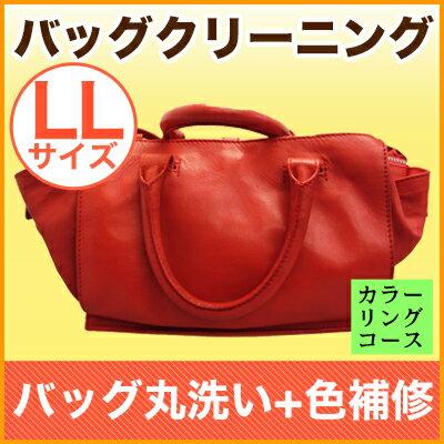 バッグ クリーニング【カラーリングコース】 LLサイズ(〜70cm)