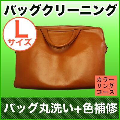 バッグクリーニング【カラーリングコース】Lサイズ(〜50cm)