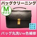 バッグクリーニング【カラーリングコース】Mサイズ(〜40cm)
