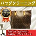 ブランドバッグ クリーニング 【高級ブランド品コース】 Lサイズ(〜50cm)