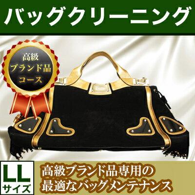 バッグ クリーニングの【高級ブランド品コース】 LLサイズ(〜70cm)