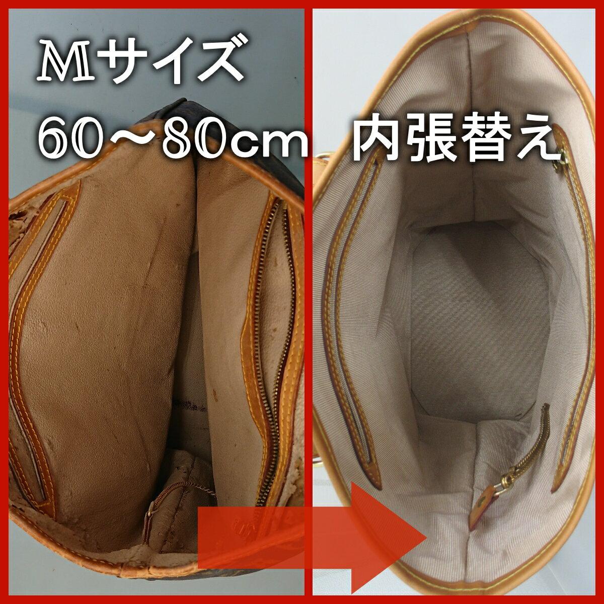 バッグの修理 【内側張り替え】Mサイズ 17,600円〜 鞄 かばん 修理 リペア お直し 革 皮革 ブランド品