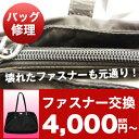 バッグの修理 【ファスナー交換】4,000円〜 鞄 かばん 修理 リペア お直し 革 皮革 ブランド品