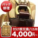 バッグの修理 【付け根交換】4,000円〜 鞄 かばん 修理 リペア お直し 革 皮革 ブランド品