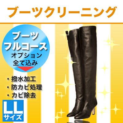 ブーツのフルコース LLサイズ(〜50cm)革靴 手入れ 除菌 消臭 靴 クツ シューズ 丸洗い 補修 色かけ 色補修 補色 クリーニング オプション全て込み