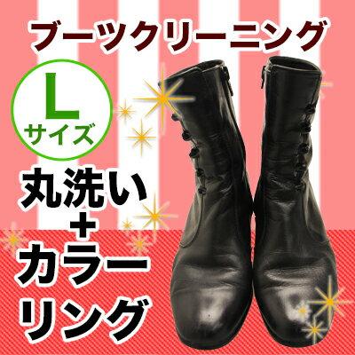 ブーツの丸洗い+カラーリング Lサイズ(〜40cm)革靴 手入れ 除菌 消臭 靴 クツ 丸洗い 洗濯 補修 色かけ 色補修 補色 クリーニング