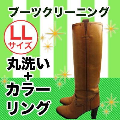 ブーツの丸洗い+カラーリング LLサイズ(〜50cm)革靴 手入れ 除菌 消臭 靴 クツ シューズ 丸洗い 補修 色かけ 色補修 補色 クリーニング