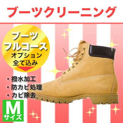 ショートブーツのフルコース Mサイズ(〜24cm)革靴 手入れ 除菌 消臭 靴 クツ シューズ 丸洗い 補修 色かけ 色補修 補色 クリーニング オプション全て込み