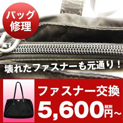 バッグの修理 【ファスナー交換】5,600円〜 鞄 かばん 修理 リペア お直し 革 皮革 ブランド品