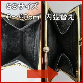 財布・ポーチのお直し 【内側張り替え】SSサイズ 8000円〜 修理 リペア お直し 革 皮革 ブランド品