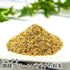 ディアラ 醗酵グリーンパパイヤ 粉末【トッピング パウダー フルーツ 発酵 ドライ】