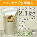 【定期購入】国産無添加ドッグフード「シェフドッグ」 2.1kg【オールミックス・ライト・チキン・フィッシュ】