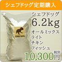 【定期購入】国産無添加ドッグフード「シェフドッグ」 6.2kg【オールミックス・ライト・チキン・フィッシュ】
