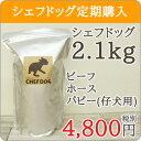 【定期購入】国産無添加ドッグフード「シェフドッグ」 2.1kg【ビーフ・ホース・パピー】