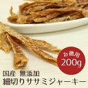 国産 無添加 ササミジャーキー 200g ささみ【ラッキーシール対応】