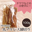 【数量限定】無添加 馬アキレス 100g (細切り) 【モンゴル産】