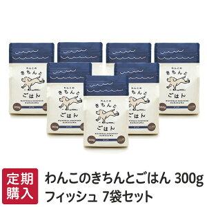 ≪定期購入≫「わんこのきちんとごはん」フィッシュ 300g≪7袋セット≫≪送料無料≫
