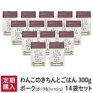 ≪定期購入≫「わんこのきちんとごはん」ポーク 300g≪14袋セット≫≪送料無料≫