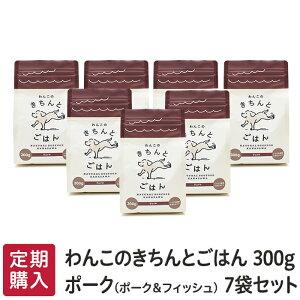 ≪定期購入≫「わんこのきちんとごはん」ポーク 300g≪7袋セット≫≪送料無料≫