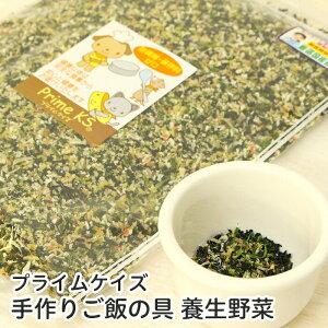 プライムケイズ 手作りご飯の具 養生野菜 230g【国産・無添加・手作り】