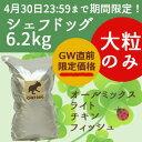 【GW直前大粒フェア】数量限定! 国産無添加ドッグフード シェフドッグ 大粒 6.2kg
