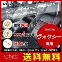 ヴォクシー 80 系 シートカバー [品番TD61][ZRR80/85/VOXY 8人乗り ][H26/1-H29/6][ZRR80/ZRR85][定員8] R...