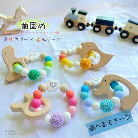 歯固め 【 送料無料 】 tinyteeth 名前入り 出産祝い おもちゃ かわいい 赤ちゃん ベビー プレゼント シリコン 木製 ファーストトイ
