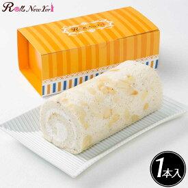 【送料無料】【新杵堂】Rolls New York Rolls Nuts Harmony(ロールズ ナッツハーモニー)(1本) [ ロールケーキ ] 贈り物 パーティー 記念日 お祝い スイーツ ギフト プレゼント 洋菓子