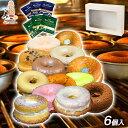 【送料無料】【あきらドーナツ 6個 コーヒー セット】ドーナツ 焼きドーナツ お菓子 記念日 誕生日プレゼント 出産お…