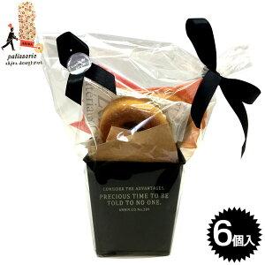 【送料無料】【あきらドーナツ クラシックなブリキポット入り 6個 セット】ドーナツ 焼きドーナツ お菓子 記念日 誕生日プレゼント 出産お祝い 内祝い お祝い 贈り物 お礼 ソフトタイプの