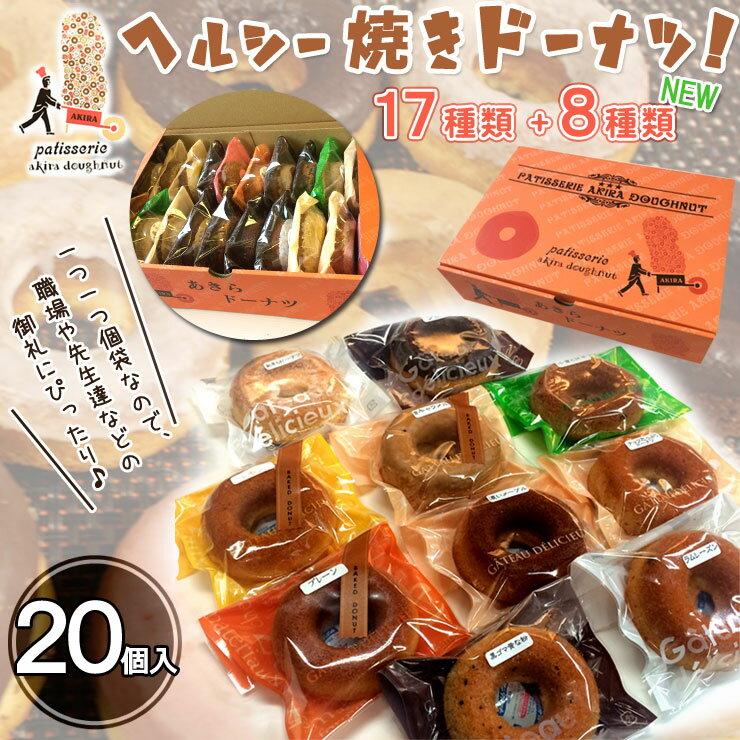 【送料無料】【あす楽】(あきらドーナツ)スイーツ/店主こだわりヘルシー焼きドーナツ17種類+8種類(NEW)(20個入) クリスマス