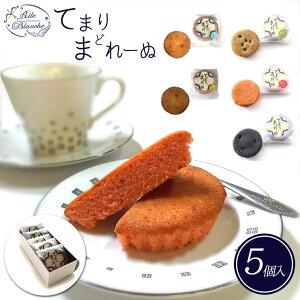 (大阪 お土産 逸品 )大阪 名産 笑顔と幸せ運ぶ人気ケーキ屋さん〜てまりまどれーぬ・5個入り(ミルク・酒・抹茶・苺・竹炭黒豆)5種類♪マドレーヌ ホワイトデー お返し